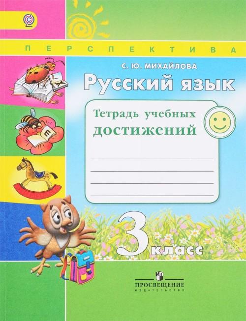 Russkij jazyk. 3 klass. Tetrad uchebnykh dostizhenij