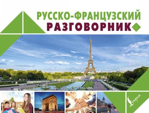 Russko-frantsuzskij razgovornik