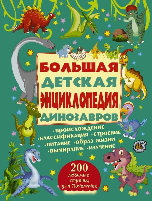 Bolshaja detskaja entsiklopedija dinozavrov