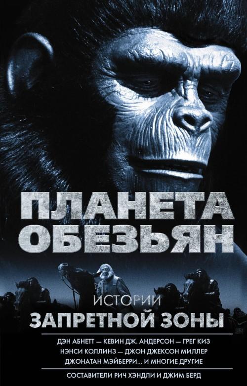 Планета обезьян. Истории Запретной зоны