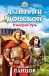 Dmitrij Donskoj. Imperija Rus