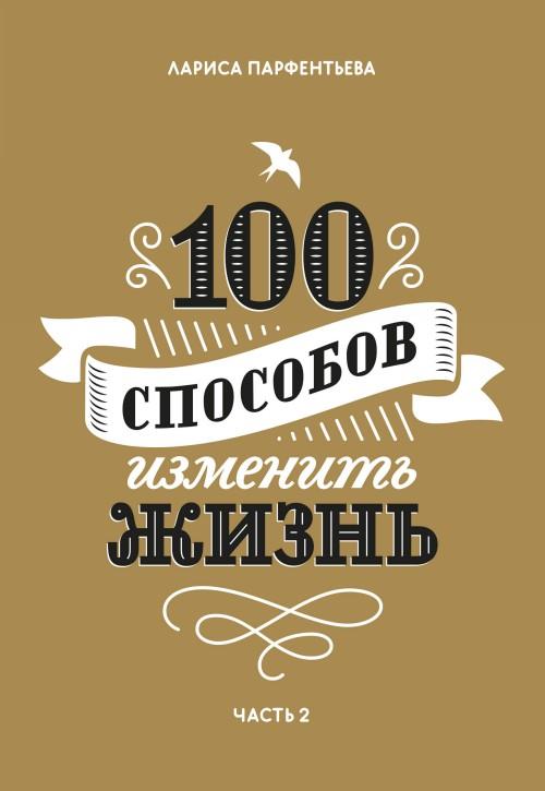 100 sposobov izmenit zhizn. Chast 2