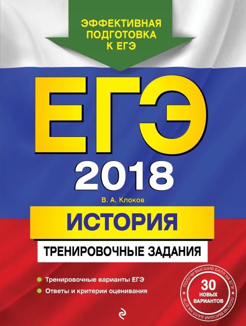 EGE-2018. Istorija. Trenirovochnye zadanija