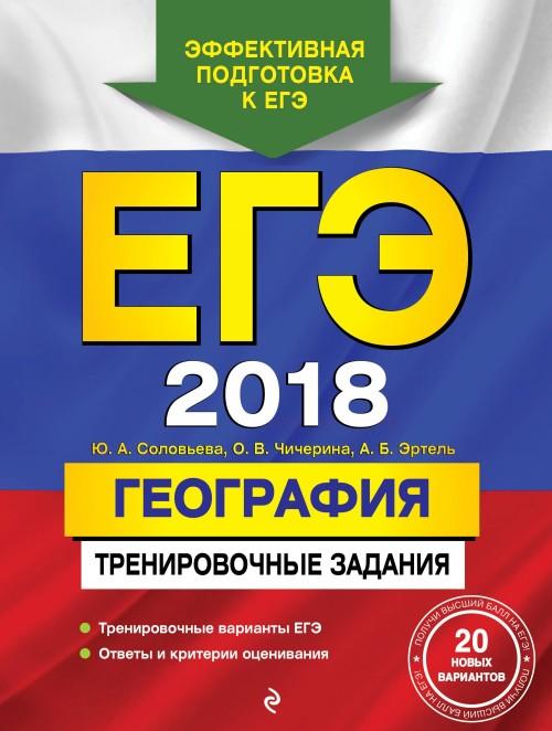 EGE-2018. Geografija. Trenirovochnye zadanija
