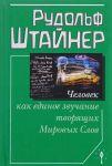 Chelovek kak edinoe zvuchanie tvorjaschikh Mirovykh Slov