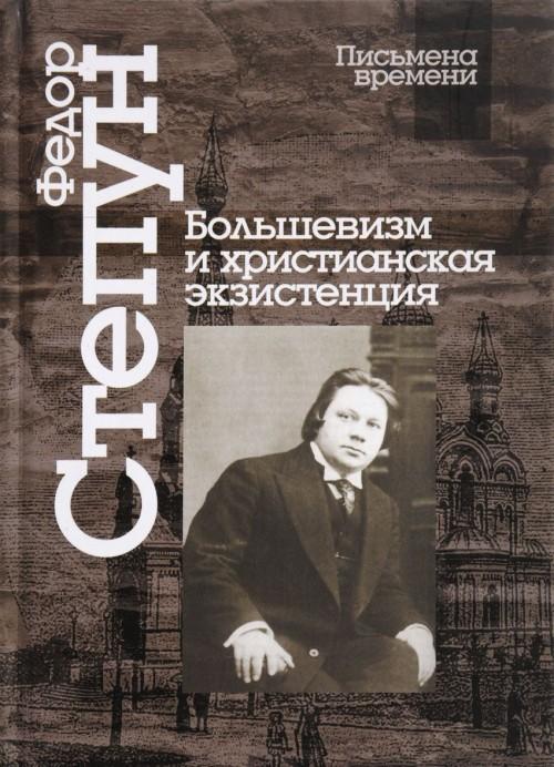 Bolshevizm i khristianskaja ekzistentsija