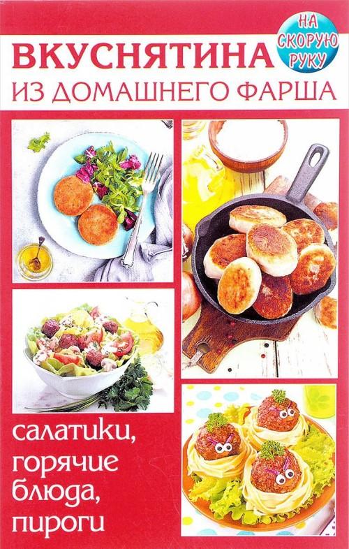 Вкуснятина из домашнего фарша.Салатики,горячие блюда,пироги.На скорую руку