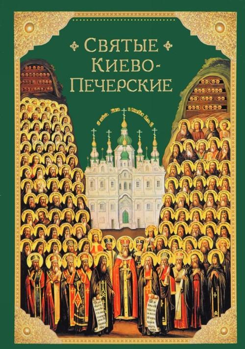 Svjatye Kievo-Pecherskie