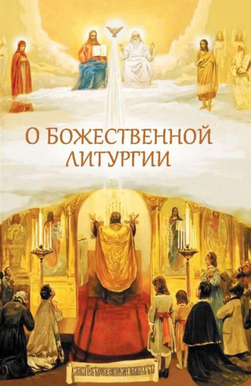 O Bozhestvennoj liturgii