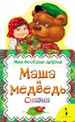 Masha i medved.Skazka
