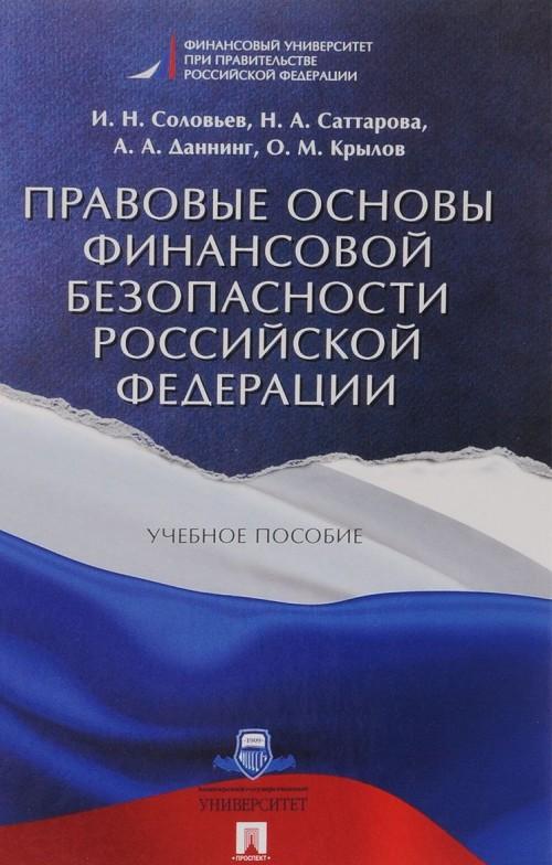 Pravovye osnovy finansovoj bezopasnosti Rossijskoj Federatsii