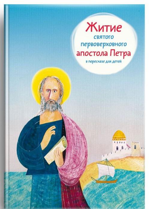 Zhitie svjatogo pervoverkhovnogo apostola Petra v pereskaze dlja detej