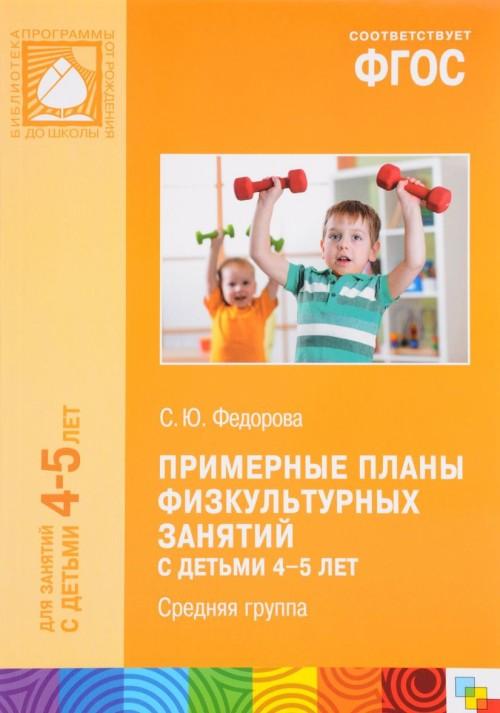 Примерные планы физкультурных занятий с детьми.Средняя группа (ФГОС)