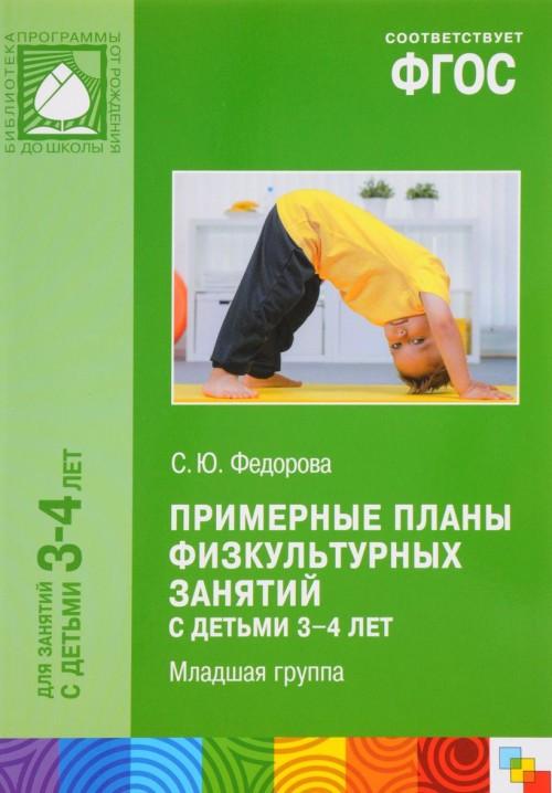 Примерные планы физкультурных занятий с детьми.Младшая группа (ФГОС)