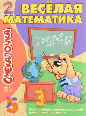 Veselaja matematika
