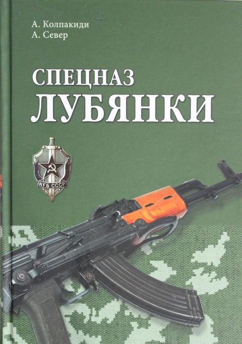 Spetsnaz Lubjanki