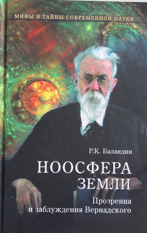 Noosfera Zemli.Prozrenija i zabluzhdenija Vernadskogo (12+)
