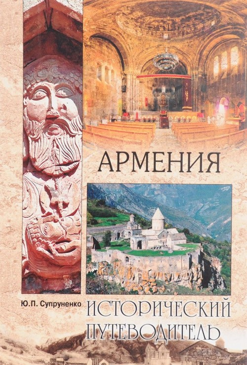 Armenija.