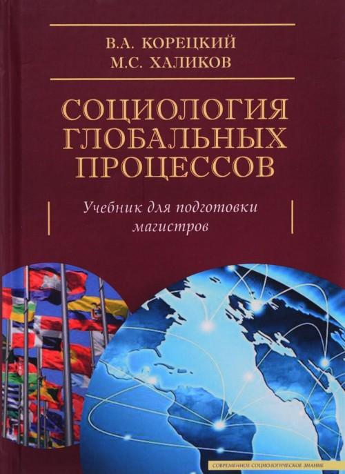 Sotsiologija globalnykh protsessov.Uchebnik dlja podgot.magistrov