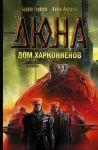 Djuna: Dom Kharkonnenov