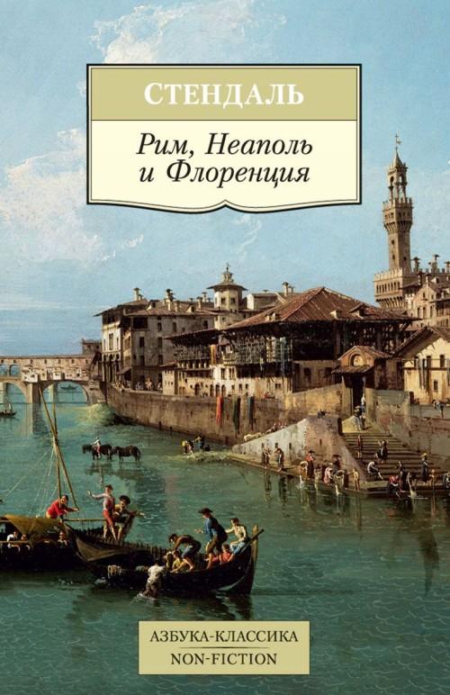 Rim, Neapol i Florentsija