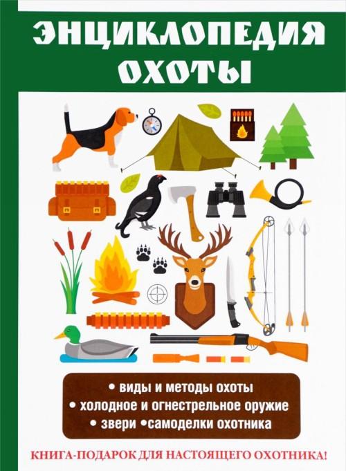 Entsiklopedija okhoty