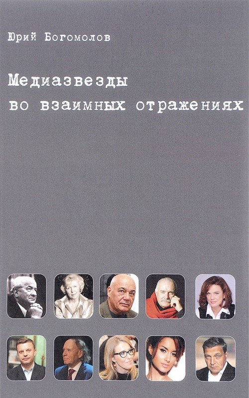 Mediazvezdy vo vzaimnykh otrazhenijakh. Subektivnaja istorija otechestvennogo televidenija