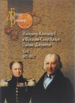 Imperator Aleksandr I i Frederik-Sezar Lagarp. Pisma. Dokumenty. V 3 tomakh. Tom 3. 1815-1832