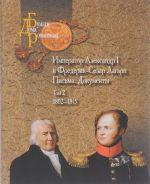 Imperator Aleksandr I i Frederik-Sezar Lagarp. Pisma. Dokumenty. V 3 tomakh. Tom 2. 1802-1815