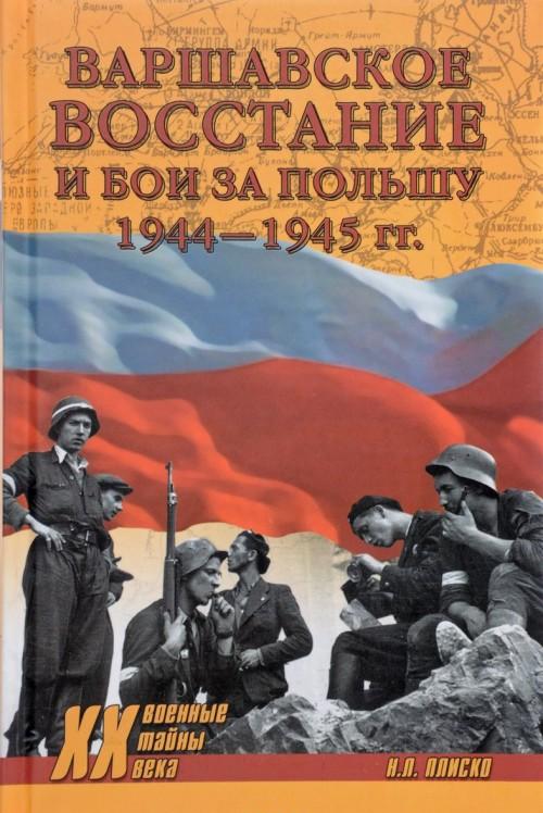 Varshavskoe vosstanie i boi za Polshu 1944-1945 gg.