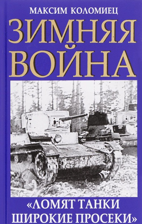 "Zimnjaja vojna. ""Lomjat tanki shirokie proseki"""
