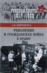 Revoljutsija i Grazhdanskaja vojna v Krymu