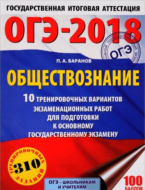 OGE-2018. Obschestvoznanie.10 trenirovochnykh variantov ekzamenatsionnykh rabot dlja podgotovki k osnovnomu gosudarstvennomu ekzamenu