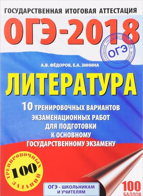 ОГЭ-2018. Литература. 10 тренировочных вариантов экзаменационных работ для подготовки к основному государственному экзамену