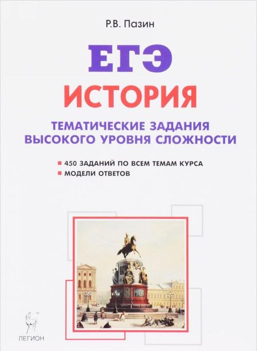 EGE. Istorija. 10-11 klassy. Tematicheskie zadanija vysokogo urovnja slozhnosti. Uchebno-metodicheskoe posobie