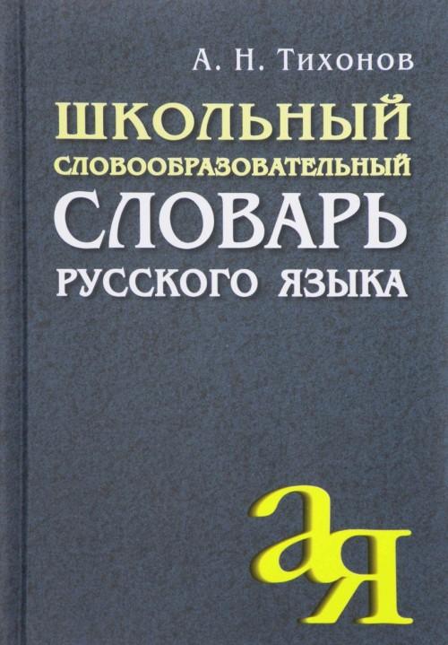 Shkolnyj slovoobrazovatelnyj slovar russkogo jazyka
