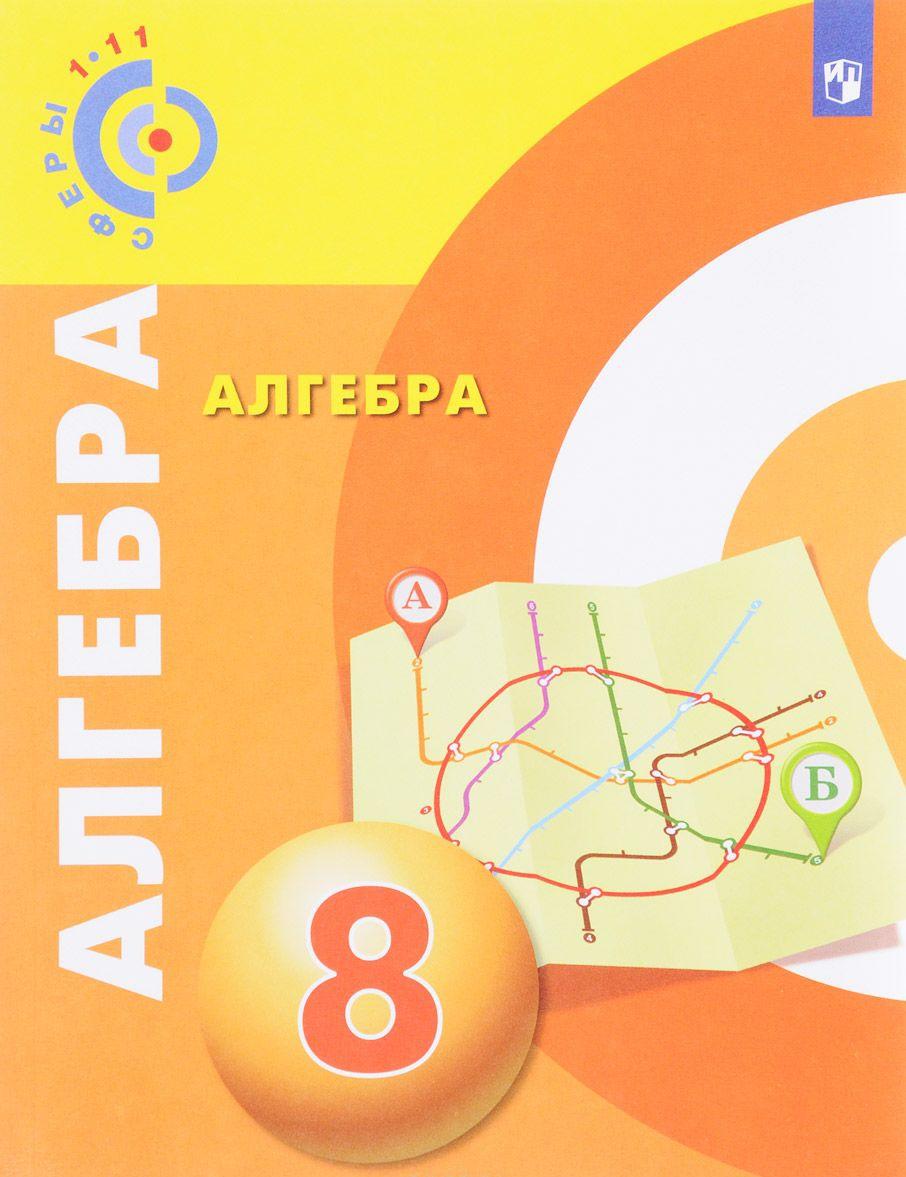 Algebra. 8 klass. Uchebnoe posobie