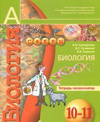 Biologija. 10-11 klassy. Tetrad-ekzamenator