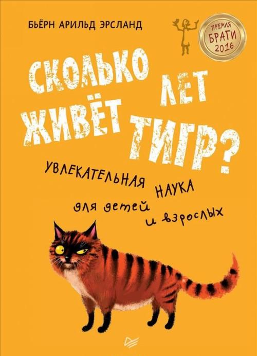 Skolko let zhivjot tigr?
