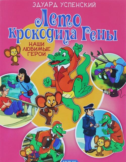 Leto krokodila Geny