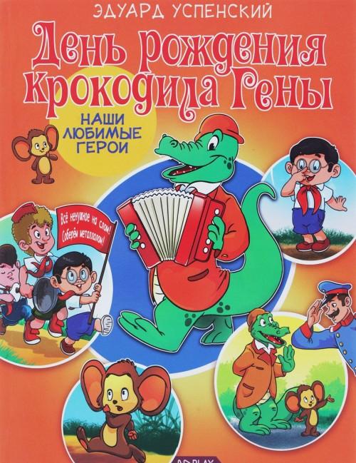 Den rozhdenija krokodila Geny