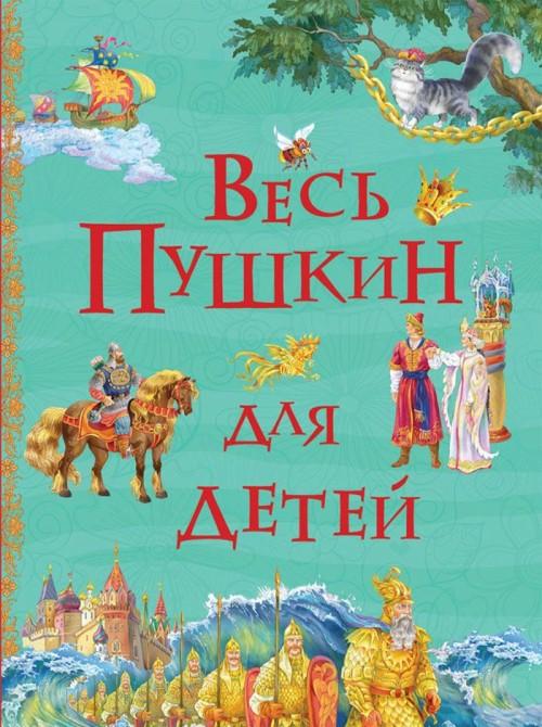 Ves Pushkin dlja detej (Vse istorii)