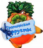 Tropicheskie frukty