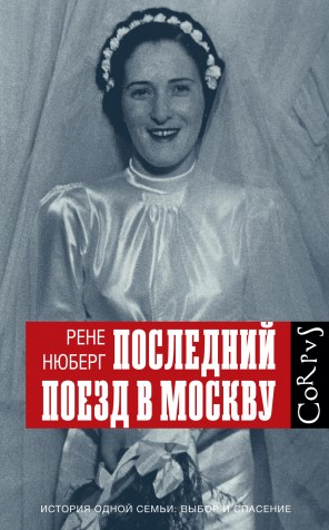 Poslednij poezd v Moskvu
