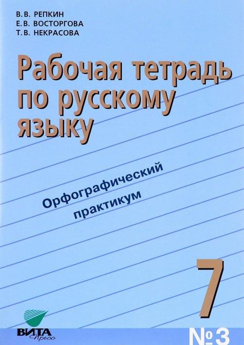 Russkij jazyk. 7 klass. Rabochaja tetrad № 3. Orfograficheskij praktikum