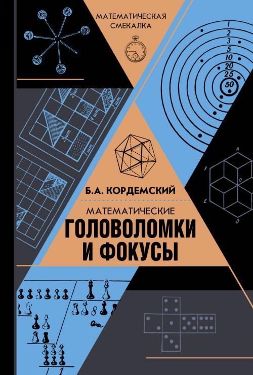 Matematicheskie golovolomki i fokusy