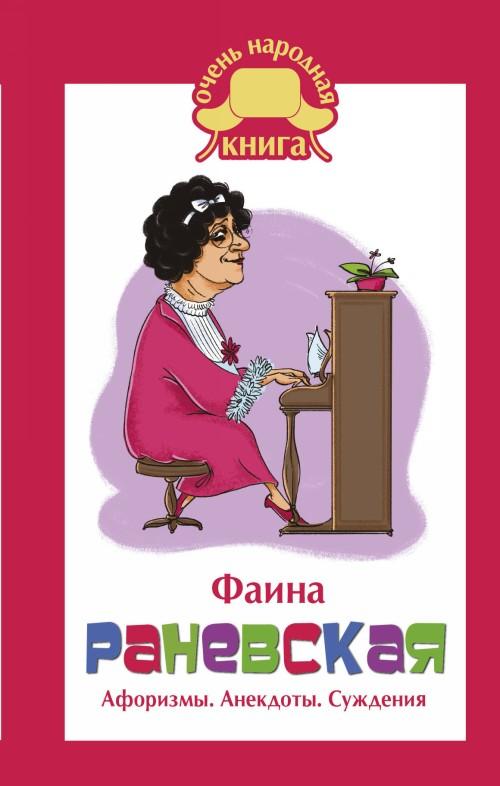 Faina Ranevskaja. Aforizmy.Anekdoty Suzhdenija.