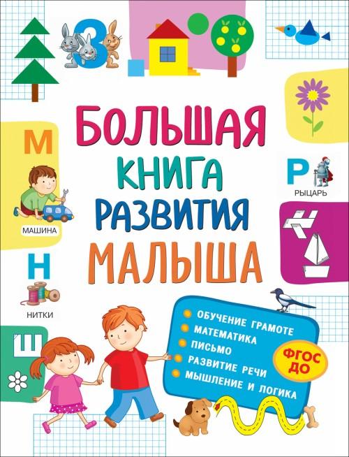 Bolshaja kniga razvitija malysha (3-5 let)