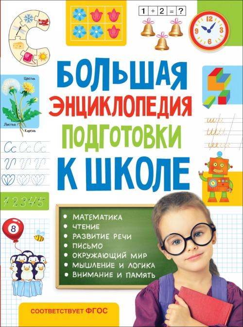 Bolshaja entsiklopedija podgotovki k shkole (5-7 let)