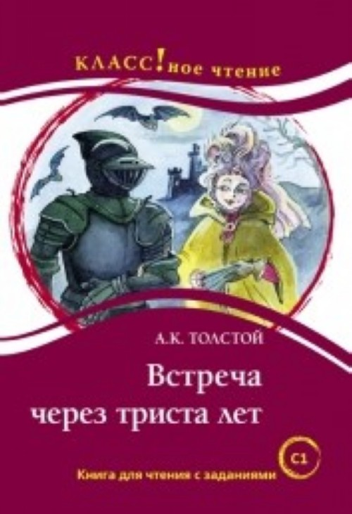 Meeting in Three Hundred Years by Alexei Tolstoy. A Reading Book With Assignments. Lexical minimum — 12 000 words (C1)